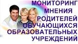 Мониторинг мнения родителей (законных представителей) обучающихся общеобразовательных организаций по вопросам оказания платных образовательных услуг, привлечения и расходования добровольных пожертвований и целевых взносов физических лиц